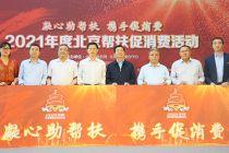 凝心助帮扶 携手促消费 2021年度北京帮扶促消费活动正式启动
