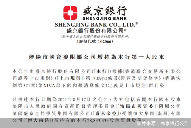 图片来源:盛京银行公告