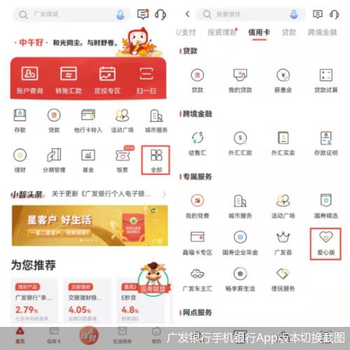 广发银行手机银行App版本切换截图