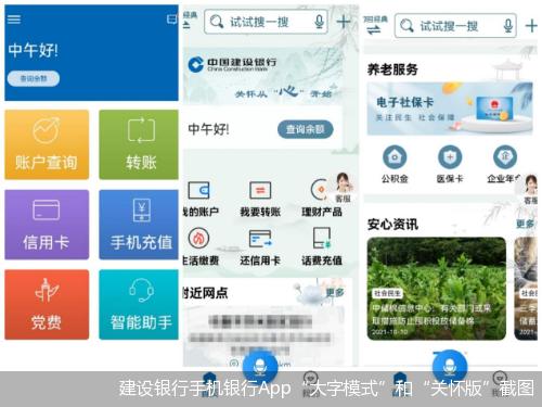 """建设银行手机银行App""""大字模式""""和""""关怀版""""截图"""