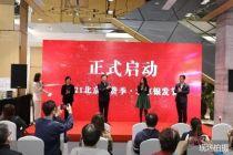 2021北京消费季·银发节正式启动