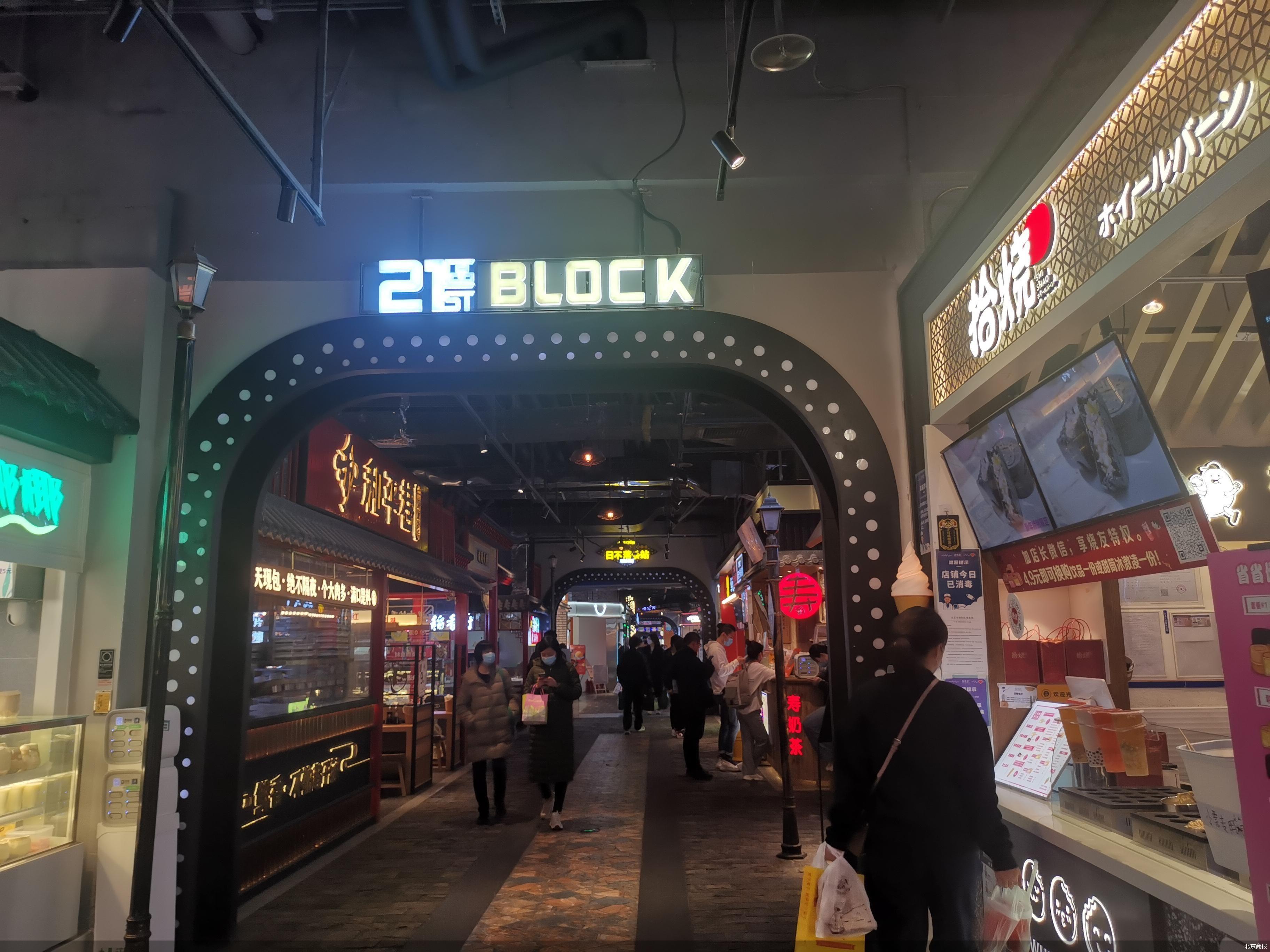 轻酒吧入驻  北京主流商场加速主题街...