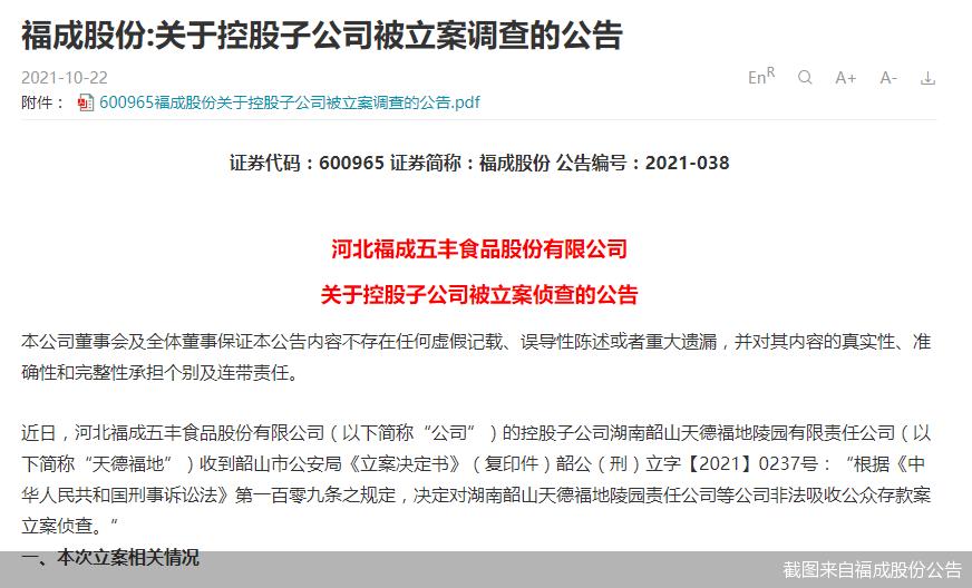 福成股份披露公告 控股子公司被立案调查