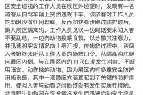 北京野生动物园通报:游客违规下车与与11只白虎发生对峙并挑衅动物