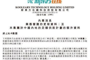 """对公业务官宣、舍弃在线K9学科业务   新东方""""大船""""调头"""