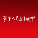中国名人书画堂